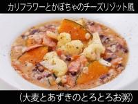 A_0816007_omugiazukiokayu