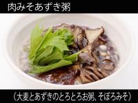 A_0816008_omugiazukiokayu,soboromiso