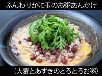 A_0816009_omugiazukiokayu