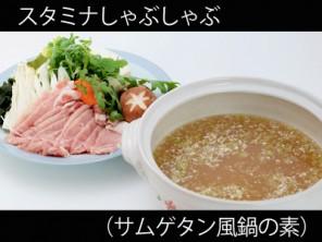 A_0310052_samugetan