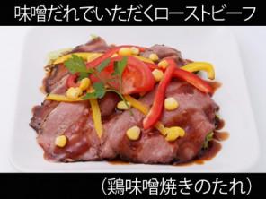 A_0431005_torimisoyaki