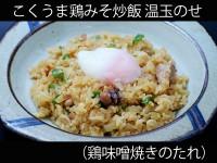 A_0431006_torimisoyaki