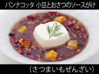 A_0802020_satsumaimozenzai