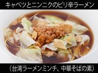 A_0910109_taiwanminchi,chukasoba