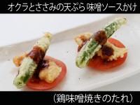 A_0431009_torimisoyaki