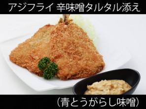 A_0531022_aotougarashi