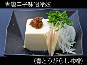 A_0531025_aotougarashi