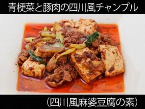 A_0815045_shisenmabo