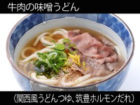A_0308072_kansaiudon,chikuho