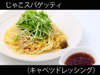A_0703025_kyabetsudore