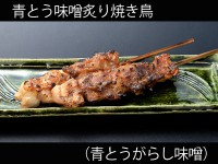 A_0531024_aotougarashi