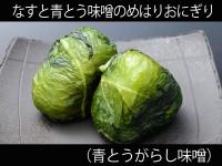 A_0531027_aotougarashi