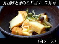 A_0619015_shirosauce