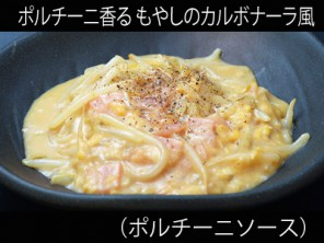A_0620018_porcinisauce