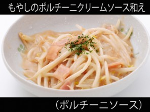 A_0620019_porcinisauce
