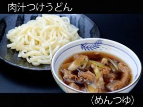 A_0302019_mentsuyu