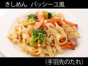 A_0414044_tebasaki