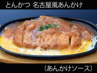 A_0611056_ankakesauce