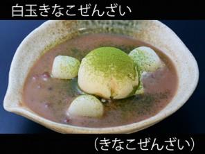 A_0818001_kinakozenzai