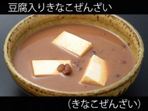 A_0818002_kinakozenzai