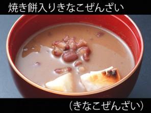 A_0818003_kinakozenzai