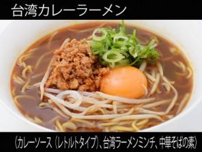A_0910117_taiwanminchi,surryreto,chukasoba