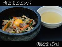 A_0516104_shiogomadare