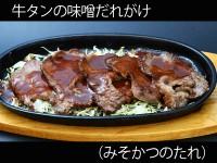 A_0518039_misokatsu