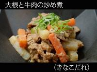 A_0532009_kinakodare