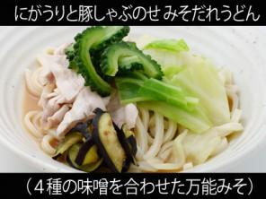 A_0325002_4-bannomiso