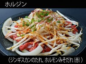 A_0433022_jingisukan,horumisoaka