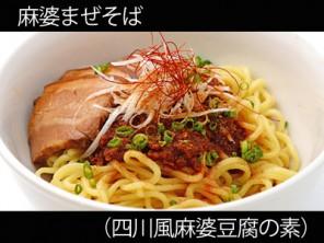 A_0815050_shisenmabo