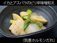 A_0432028_chikuho