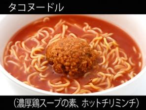 A_0310058_nokotorisoup,hotchiri