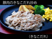 A_0532011_kinakodare