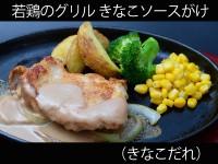 A_0532012_kinakodare