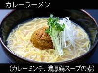 A_0920003_curryminchi2,nokotorisoup