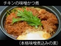 A_0124002_honkakumiso