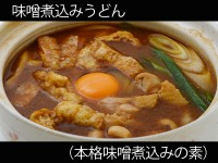 A_0124003_honkakumiso
