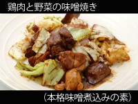 A_0124005_honkakumiso