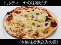 A_0124006_honkakumiso