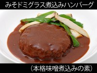 A_0124009_honkakumiso