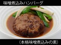 A_0124010_honkakumiso