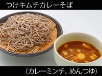 A_0920004_curryminchi2,mentsuyu
