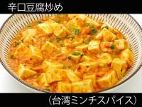 A_0921001_taiwanspice