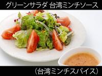 A_0921004_taiwanspice