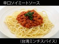 A_0921008_taiwanspice