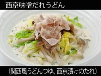 A_0308081_kansaiudon,saikyouduke