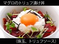 A_0623007_shugyoku,trufflesauce