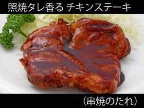 A_0434002_kushiyaki